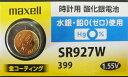 マクセル SR927W 399