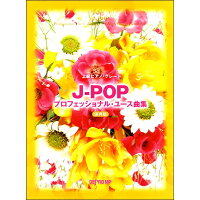 ピアノ 楽譜 オムニバス | 上級ピアノ・グレード J-POPプロフェッショナル・ユース曲集 保存版