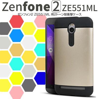 Zenfone2 ZE551ML 2トーン 耐衝撃ケース 耐衝撃 TPU カバー