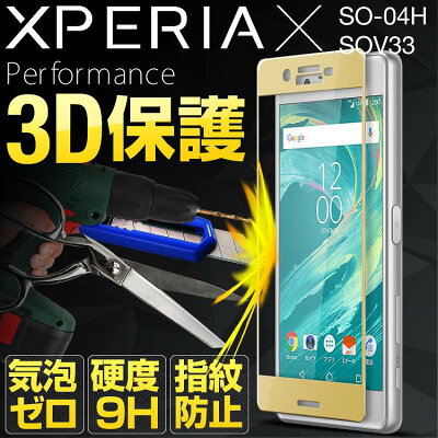 エクスペリア X パフォーマンス Xperia Performance SO-04H SOV33 カラー強化ガラスフィルム 保護フィルム 9H