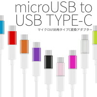 USB type-c microUSB変換アダプター  スマートフォン充電ケーブル