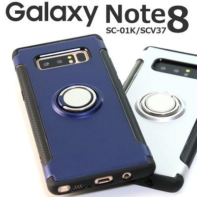 Galaxy Note8 SC-01K/SCV37 リング付き耐衝撃ケース ギャラクシー ノートエイト TPU g-note8-ring-case