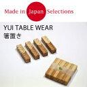 木製箸置きニデック デザインボー YUI 箸置き カトラリーレスト