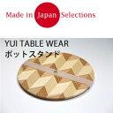木製ポットスタンド(ニデック) デザインボード YUI