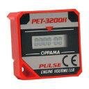 OPPAMA アワーメータ PET-3200R