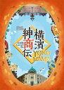 ボードゲーム 横濱紳商伝 OKAZU brand