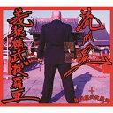 流れ星/CDシングル(12cm)/BP-1607MSCD