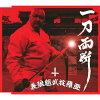 一刀両断/CDシングル(12cm)/BP-1608MSCD