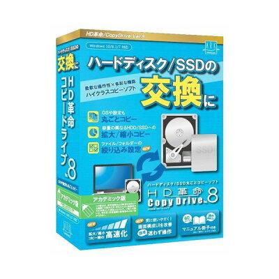 アーク情報システム HD革命/CopyDrive_Ver.8_アカデミック版 HDカクCOPYV8CPACWC