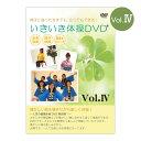 エイブリー いきいき体操DVD 4