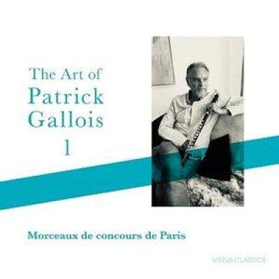 パトリック・ガロワの芸術・1 パリ音楽院卒業試験曲集 アルバム VTS-8