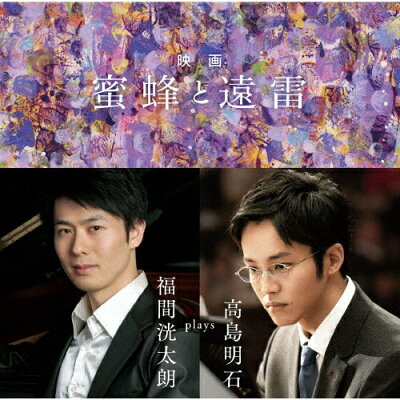 映画「蜜蜂と遠雷」~福間洸太朗 plays 高島明石 アルバム NYCC-27309