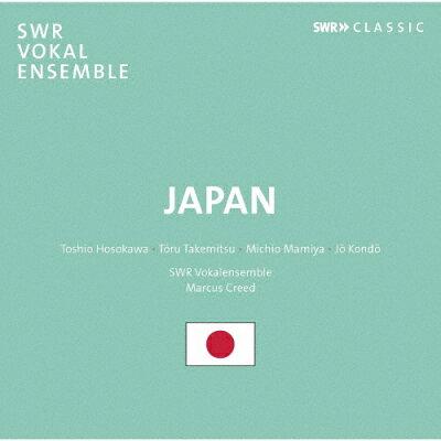 JAPAN-日本の合唱作品集 アルバム SWR-19079CD