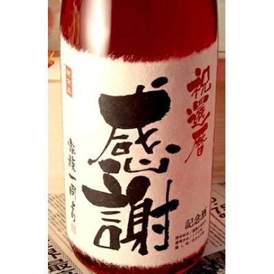 清酒 純米大吟醸 真紅 1800ml