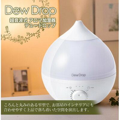 アロマ加湿器 デュードロップL ホワイト(1台)