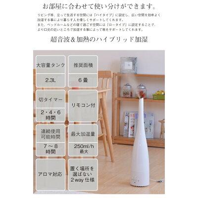 ハイブリッド式 スリムタワー加湿器 レジーナ ホワイト(1台)