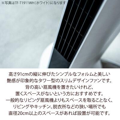 スリーアップ スリムタワーファン TF-T1911(PK)