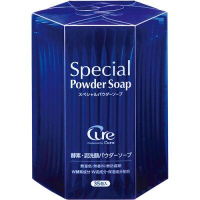 Cure スペシャルパウダーソープ 35包