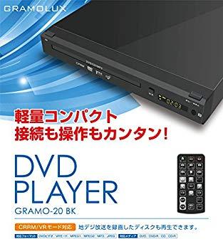 プレーヤー gramolux dvd
