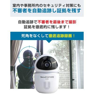 SecuSTATION ペットカメラ ベビーモニター SC-LC52