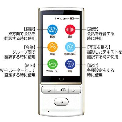 音声翻訳機 Mayumi3 200ヶ国以上85言語音声翻訳対応 SIM付 WiFiルーター機能 最先端AI双方向