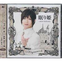 OTOgimmick/眠り姫(王子様 Ver.)/CDシングル(12cm)/OTG-01