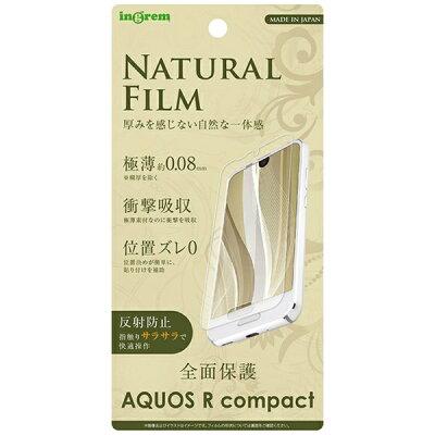 AQUOS R compact フィルム TPU 反射防止 フルカバー 耐衝撃 薄型 IN-AQRCOFT/WZUH(1枚入)