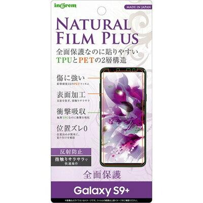 Galaxy S9+ フィルム TPU PET 反射防止 フルカバー 耐衝撃 貼付簡単 IN-GS9PFT/NPUH(1枚入)