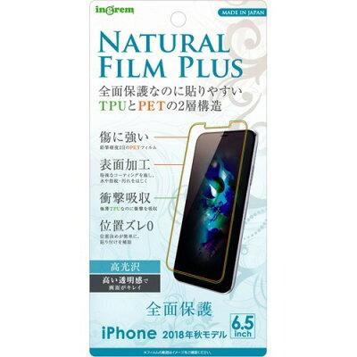 iPhone XS Max フィルム TPU PET 高光沢 フルカバー IN-P19FT/NPUC(1枚入)