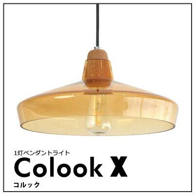 ELUX/エルックス LC10910 1灯ペンダントライト コルックX