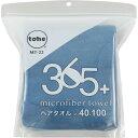 トーン 365+ マイクロファイバータオル ヘア ネイビー MT-22(1枚)