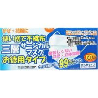 使い捨て不織布 三層サージカルマスク 大人用サイズ(50枚入)