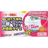 使い捨て不織布 三層サージカルマスク 女性・子供用サイズ(50枚入)