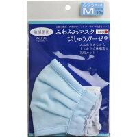 ふわふわマスク びしゅうガーゼ 敏感肌用 ふつうサイズ ライトブルー(1枚入)
