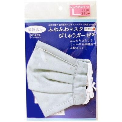 ふわふわマスク びしゅうガーゼ 敏感肌用 少し大きめサイズ スモークブルースター(1枚入)