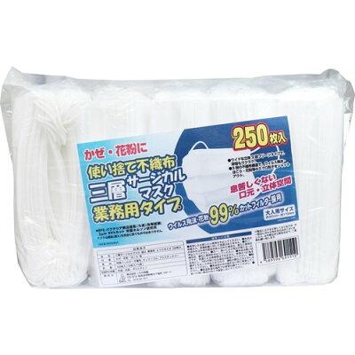 三層サージカルマスク 袋入 業務用 ふつうサイズ(250枚入)