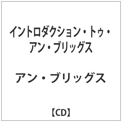 イントロダクション・トゥ・アン・ブリッグス/CD/TPR-5473