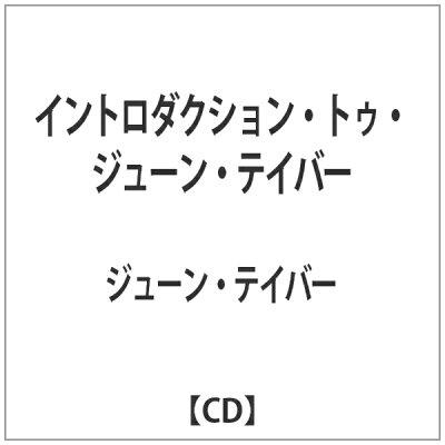 イントロダクション・トゥ・ジューン・テイバー/CD/TPR-5474