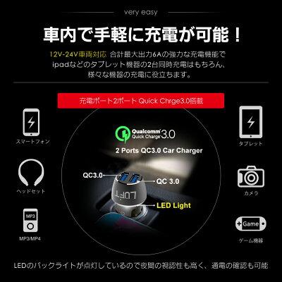 Quick Charge 3.0 搭載カーチャージャー シガーソケット 12V-24V iphone Android アンドロイド アイフォン クイックチャージ Qualcomm クアルコム