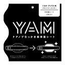 YAM ドアノブ引っかき傷保護シート トヨタ・プリウス4代目(ZVW5)用 Y-101