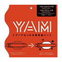 YAM ドアノブ引っかき傷保護シート トヨタ・ヴェルファイア2代目(AGH3/GGH3)/アルファード3代目(AGH3/GGH3)用 Y-105