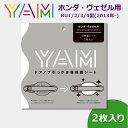 YAM ドアノブ引っかき傷保護シート ホンダ・ヴェゼル ドア2枚(RU1/2/3/4)用 Y-505