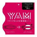 YAM ドアノブ引っかき傷保護シート アルファロメオ MITO(955系)用 Y-AL02