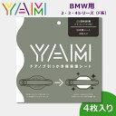YAM ヤム ドアノブ引っかき傷保護シート BMW用 2 3 4シリーズ Y-BM02