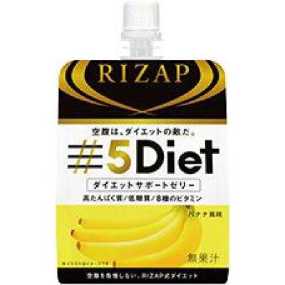 RIZAP 5Diet ダイエットサポートゼリー バナナ風味 180g