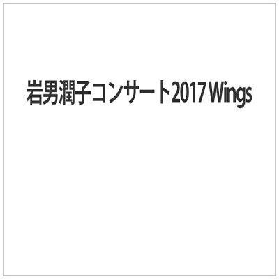 岩男潤子コンサート2017 Wings 岩男潤子
