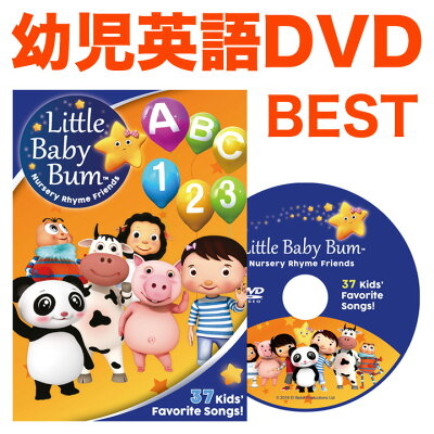 幼児英語 dvd little baby bum 37 kids'favorite songs