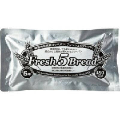 最大5年保存防災備蓄非常食パン フレッシュファイブブレッド