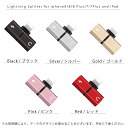 iPhone X イヤホン 変換アダプタ Lightning 2in1