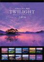 大切な人と見たい風景 TWILIGHT 4Kカレンダー 2018